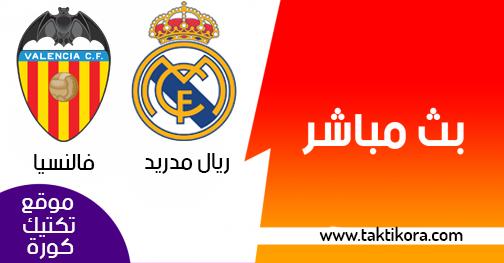 مشاهدة مباراة ريال مدريد وفالنسيا بث مباشر اليوم 01-12-2018 الدوري الاسباني