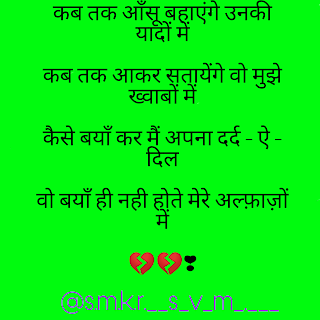 sad shayari in hindi with image