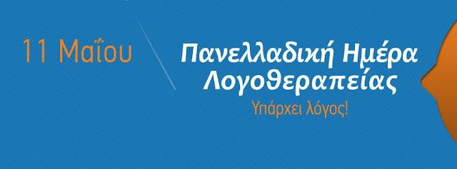 11η Μαΐου, Πανελλήνια Ημέρα Λογοθεραπείας. Της Λογοθεραπεύτριας Ξένιας Ουσάκοβα.