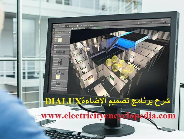 شرح برنامج تصميم الإضاءة  DIALUX