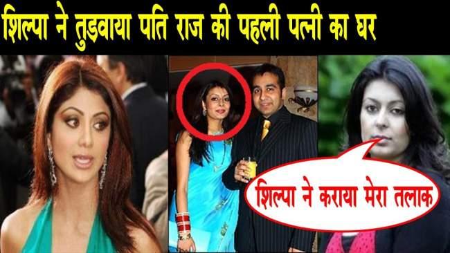 raj-kundra-married-second-wife-shilpa-shetty-leaving-first-wife-and-da