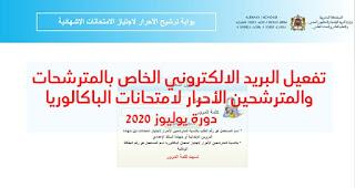 تفعيل البريد الإلكتروني للمترشحات والمترشحين الأحرار لامتحانات الباكالوريا دورة يوليوز 2020