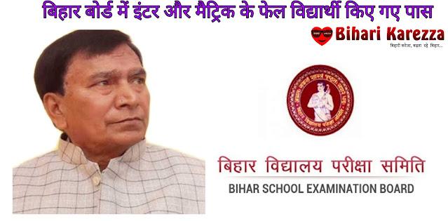 Bihar board new notice