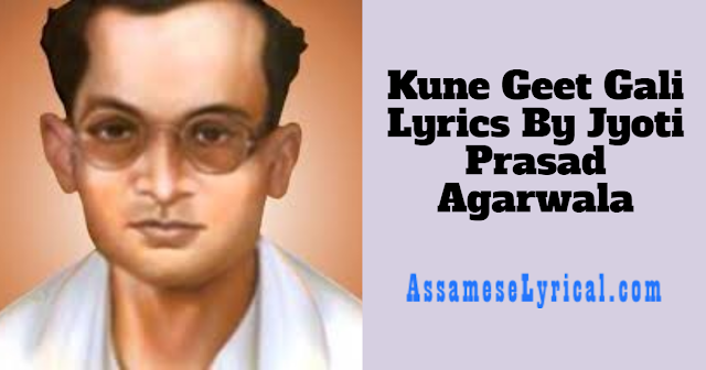 Kune Geet Gali Lyrics