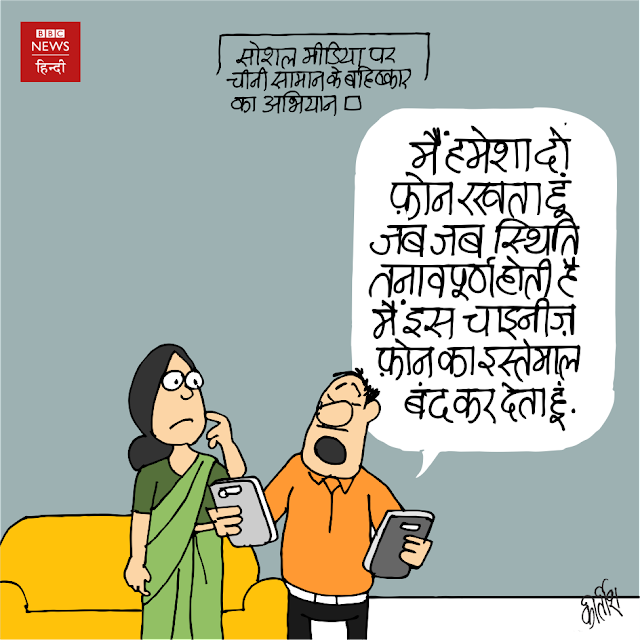 china, mobile, cartoon, cartoonist kirtish bhatt, social media