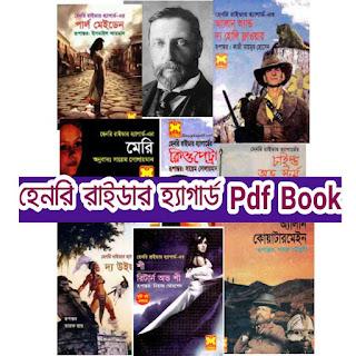 হেনরি রাইডার হ্যাগার্ড pdf book download