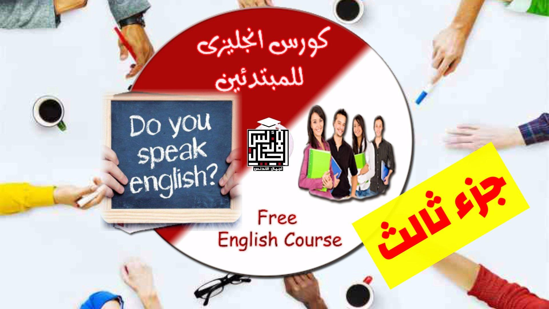 كورس مهم في اللغه الانجليزيه - 300 كلمه تجعلك تتحدث اللغة الأنجليزية بامتياز ( جزء ثالث )