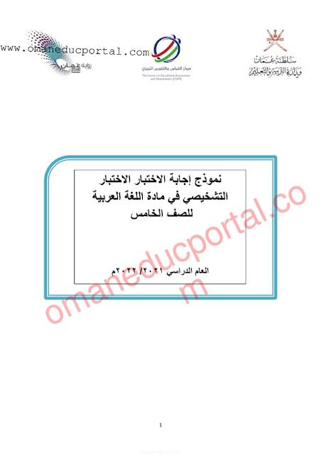 نموذج اختبار واجابة للاختبار التشخيصي والأسئلة الاختبارية في اللغة العربية للصف الخامس