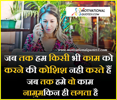Inspirational Pictures, Inspirational Photos In Hindi
