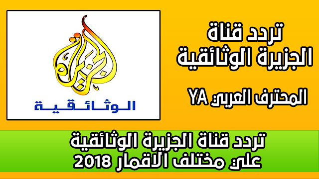 تردد قناة الجزيرة الوثائقية علي مختلف الاقمار 2018