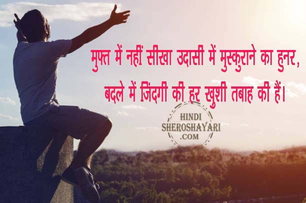Muft Me Nahi Seekha