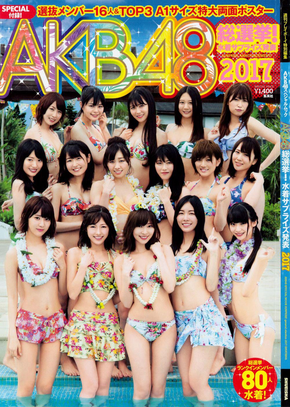 AKB48 Senbatsu Members 11-16, AKB48 Mizugi Surprise Happyou 2017 (AKB48総選挙! 水着サプライズ発表2017)