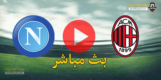 نتيجة مباراة ميلان ونابولي اليوم 14 مارس 2021 في الدوري الايطالي