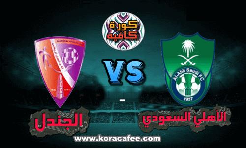 موعد مباراة الاهلي والجندل بث مباشر بتاريخ 05-11-2019 كأس خادم الحرمين الشريفين