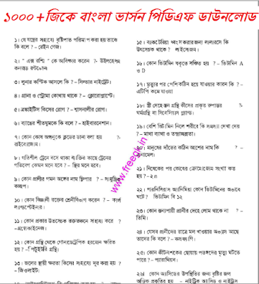 1100+ general knowledge pdf download Bengali version