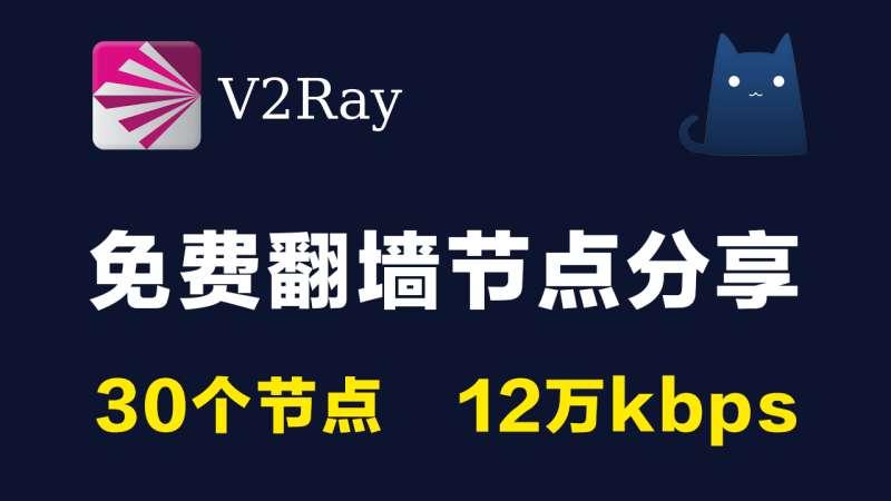 30个免费v2ray节点分享clash订阅链接|12万kbps|2021最新科学上网梯子手机电脑翻墙vpn代理稳定|v2rayN,clash,trojan,shadowrocket小火箭