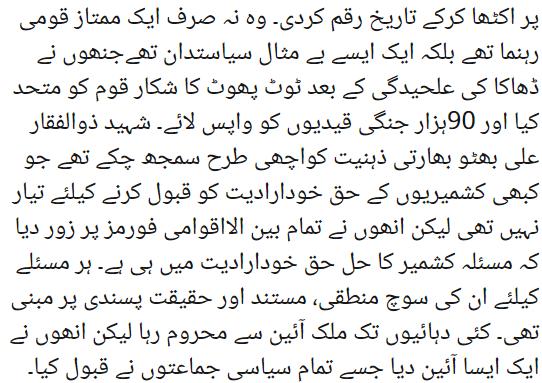 essay on zulfiqar ali bhutto
