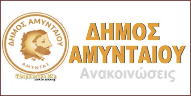 Ματαίωση της ετήσιας εμποροπανήγυρης Αμυνταίου λόγω της πανδημίας