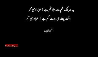 Yeh Har Ek Gham Say Bara Gham Hay ! Azadaari Kar (Ali Zaryoun)