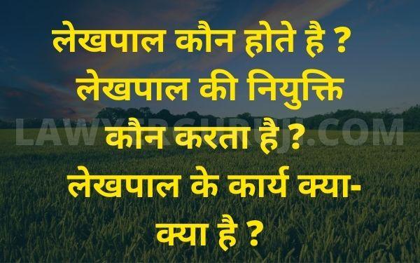 who is lekhpal, whats is lekhpal, function of lekhpal, work done by lekhpal. लेखपाल कौन होते है ?  लेखपाल की नियुक्ति कौन करता है ?  लेखपाल के कार्य क