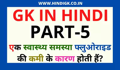 most important general knowledge questions in hindi-PART-5