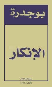 تحميل كتاب الإنكار تأليف | رشيد بوجدرة