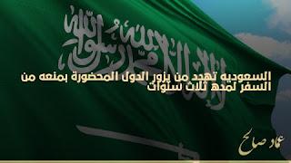 السعودية تهدد من يزور الدول المحظورة بمنعه من السفر لمدة ثلاث سنوات