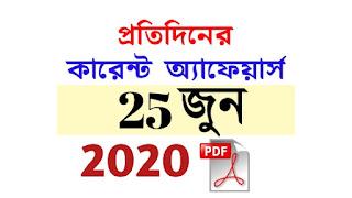 25th June Current Affairs in Bengali pdf