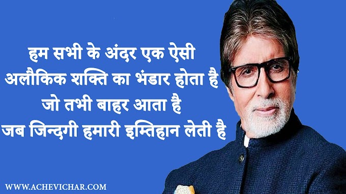 अमिताभ बच्चन के अनमोल विचार - Amitabh bachchan quotes in Hindi