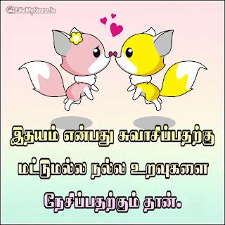 Idhayam kavithai