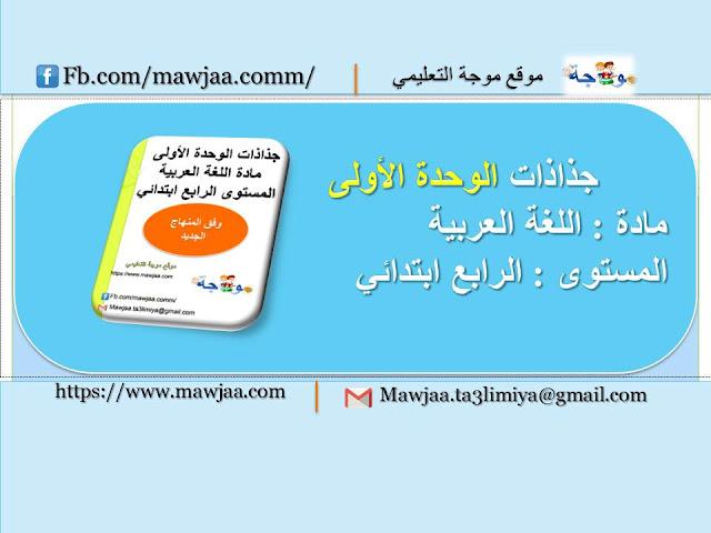 جذاذات الوحدة الأولى مادة اللغة العربية المستوى الرابع ابتدائي وفق المنهاج الجديد