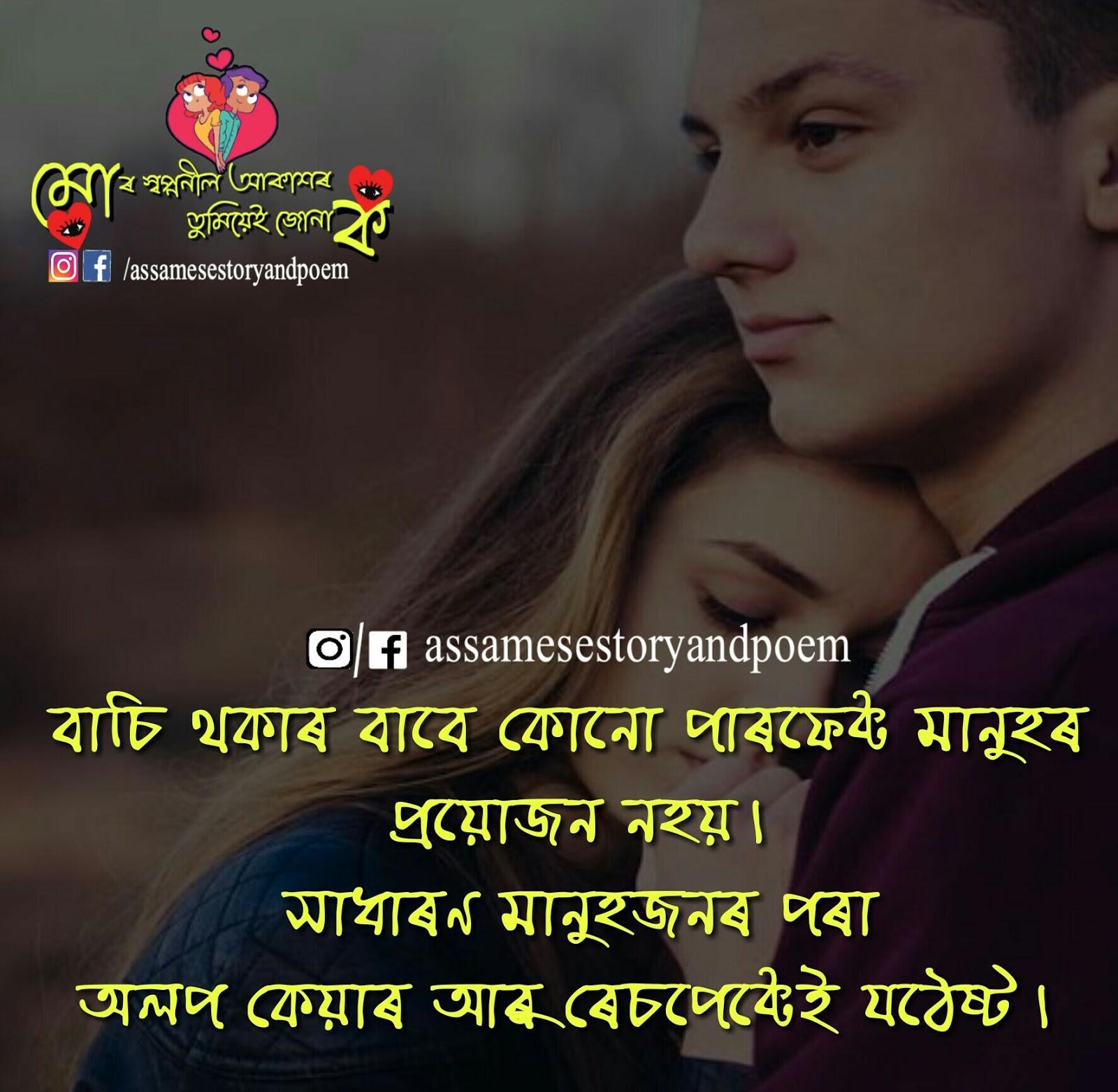 Assamese stuff assamese quotes on life