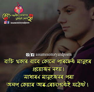 love quotes in assamese | assamese quote image