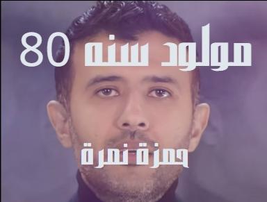 كلمات اغنيه مولود سنه 80 حمزة نمرة
