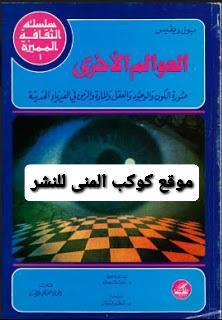تحميل كتاب العوالم الأخرى ـ صورة الكون والوجود والعقل والمادة والزمن والفيزياء الحديثة pdf مترجم