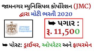 Jamnagar Municipal Corporation (JMC) Recruitment for Fireman cum Driver cum Pump Operator & Fireman - Driver - Pump Operator Posts 2020