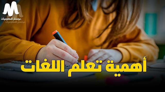 أهمية تعلم لغة غير اللغة الأم