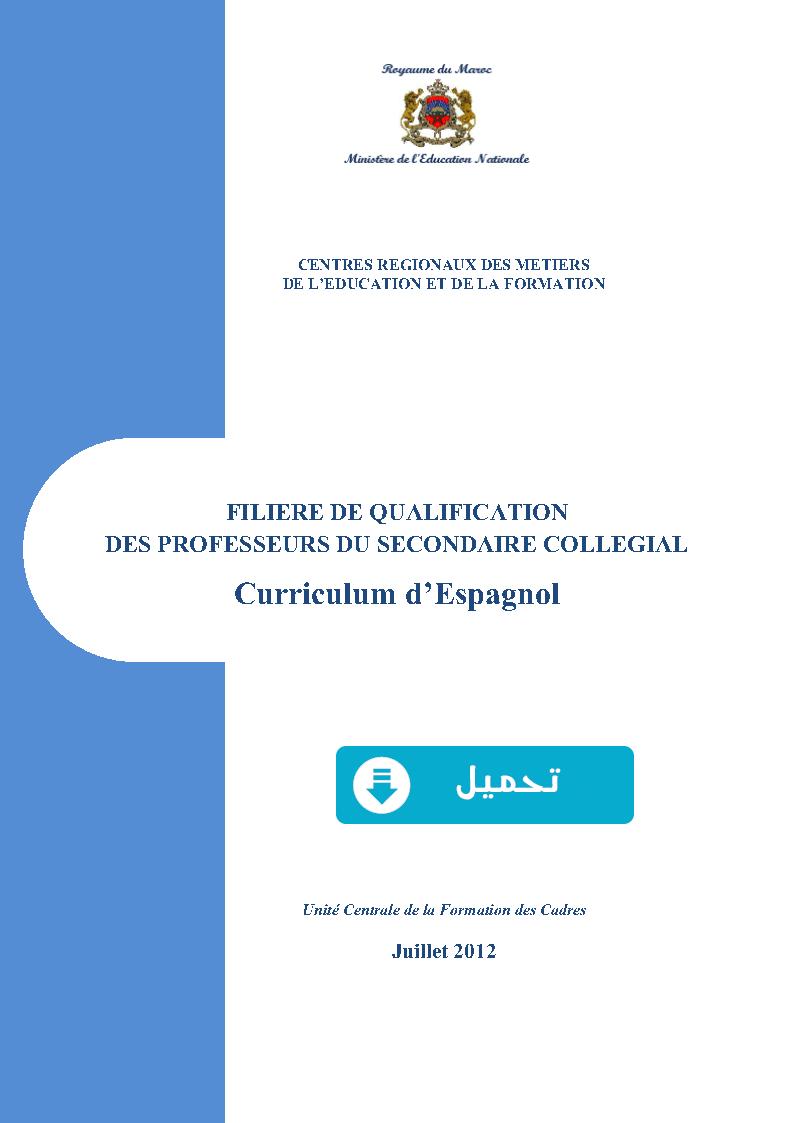 مجزوءة منهاج الإسبانية للثانوي الإعدادي