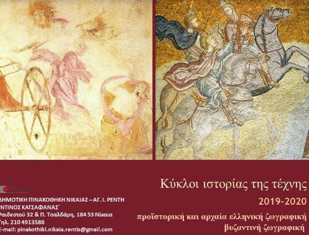 Κύκλοι Ιστορίας της Τέχνης στη Δημοτική Πινακοθήκη Νίκαιας-Αγ.Ι.Ρέντη