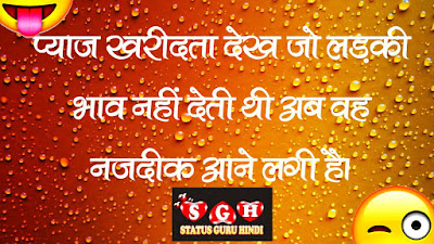 Onion Status | Onion Jokes | Onion Shayari | Status Guru Hindi | Funny Shayari | Hindi Status | jokes | whatsapp,