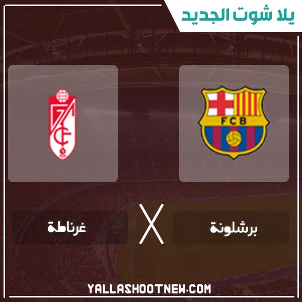 مشاهدة مباراة برشلونة وغرناطة بث مباشر اليوم 19-1-2020 في الدوري الاسباني