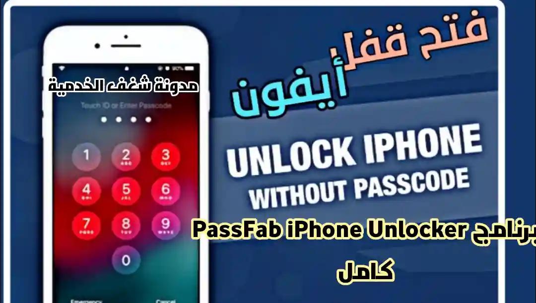 تحميل برنامج لفتح قفل الايفون Passfab Iphone Unlocker مع التفعيل