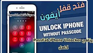 تحميل برنامج لفتح قفل الايفون PassFab iPhone Unlocker 2.2.9.7 مع التفعيل