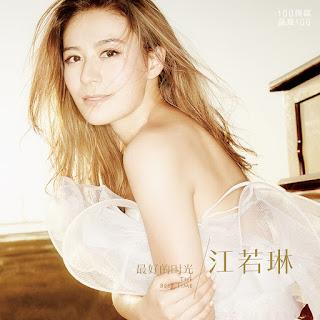 [Album] 最好的時光 The Best Time - 江若琳