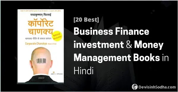 best business finance investment money management books in hindi