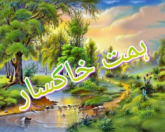 Himat Khaksar New Pashto song mp3 2016 July