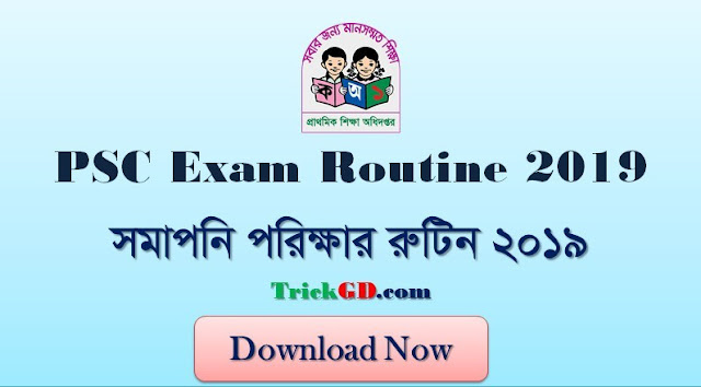 primary school admit card 2019,primary school teacher application form,primary school teacher job circular 2018,primary school teacher job circular,primary school teacher,primary school admit card,when was the 2019 hsc result published,hsc 2019 published date,hsc result published date 2019,what is the result date of hsc 2019,hsc exam result publish date,hsc result 2019 kobe dibe