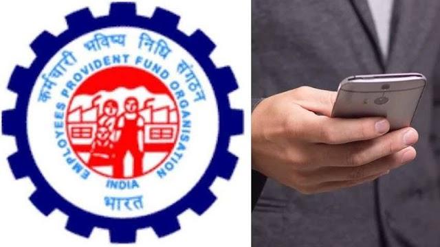 पीएफ खाताधारकों के खाते में जल्द आएगा पैसा, SMS के माध्यम से ऐसे चेक करें बैलेंस