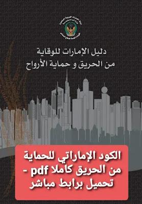تحميل كود الإمارات للحماية من الحريق pdf برابط مباشر