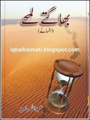 Bhagtey Lamhy By Abdullah Javed Urdu Afsanay